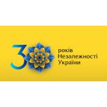 Празднуем 30 лет назависимости Украины!!!